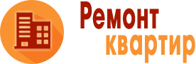 Ремонт квартир